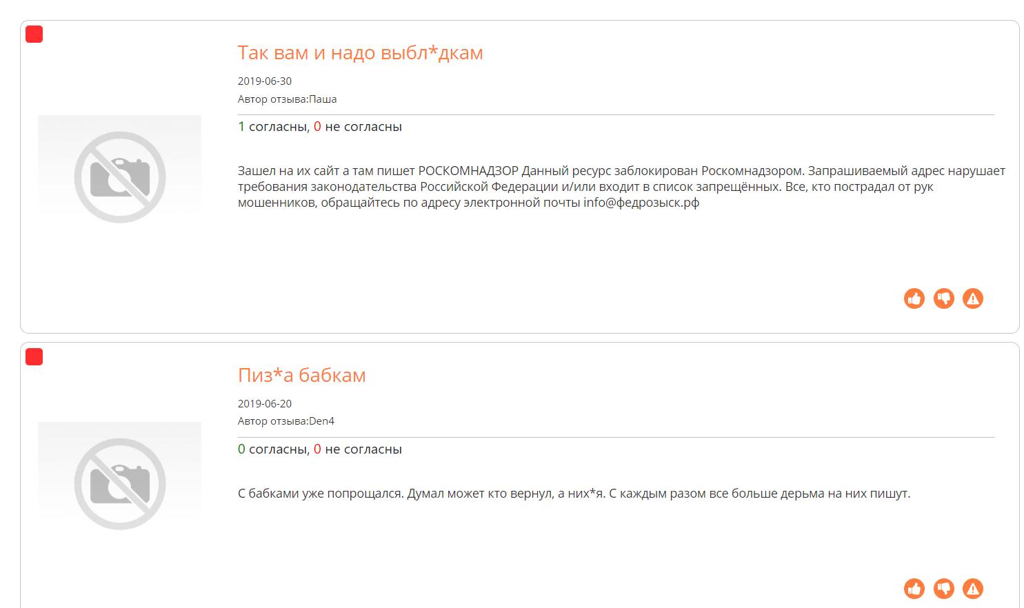 Отзыв о Immigrate.Expert на corpindex.ru
