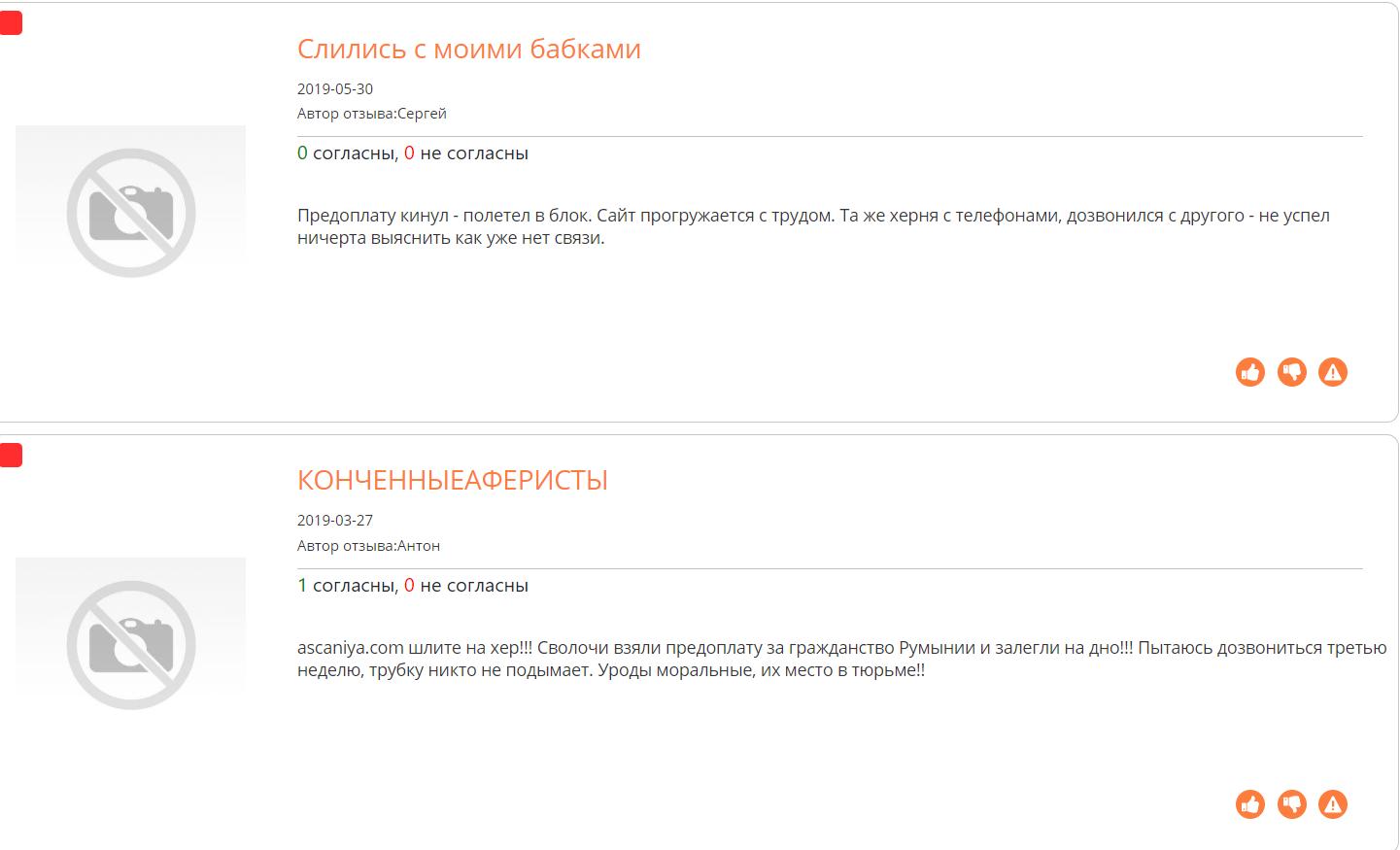 ascaniya.com отзывы о компании
