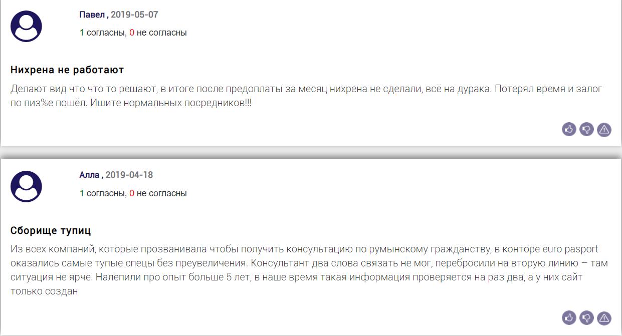 Отзыв о Euro Pasport на bizlst.com