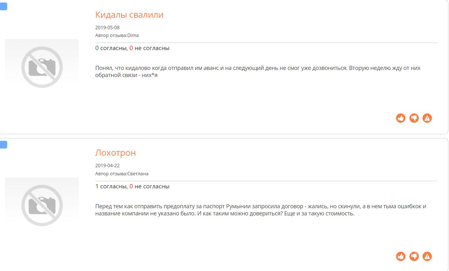 Отзыв о Euro Pasport на otzyvy.org.ua