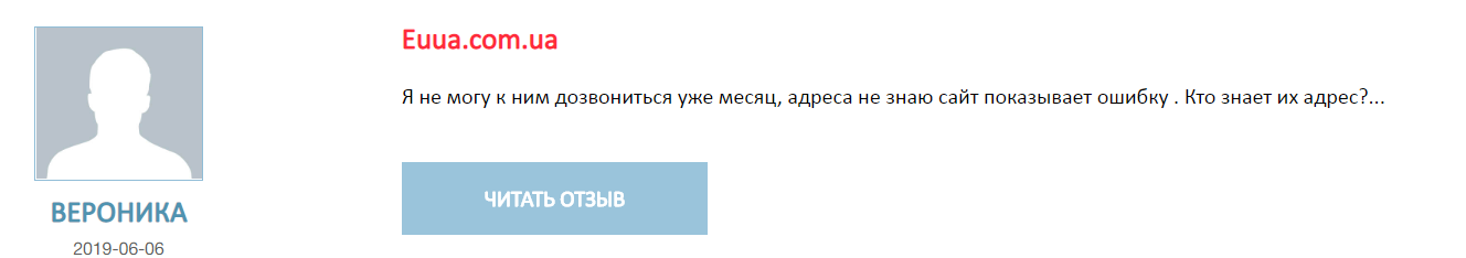 Отзыв о EUUA на company-feedback.com