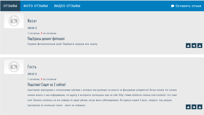 Отзыв о EUUA на сайте otzyvy.org.ua