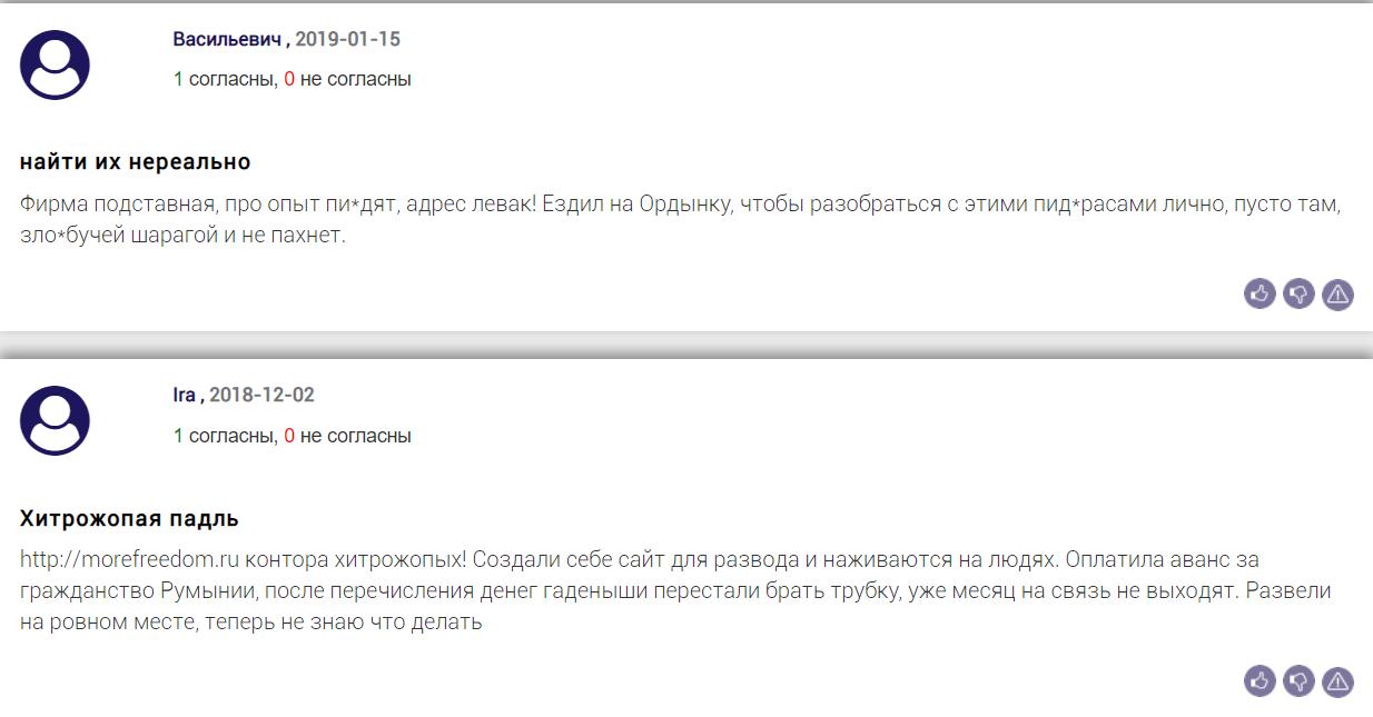 morefreedom.ru отзывы