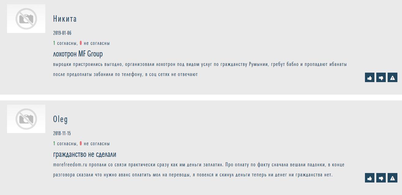 отзывы о компании morefreedom.ru