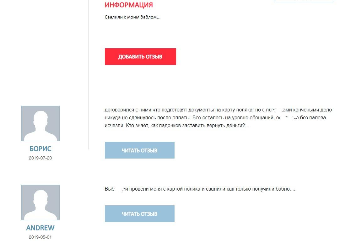 Отзыв о prokartapolaka на company-feedback.com