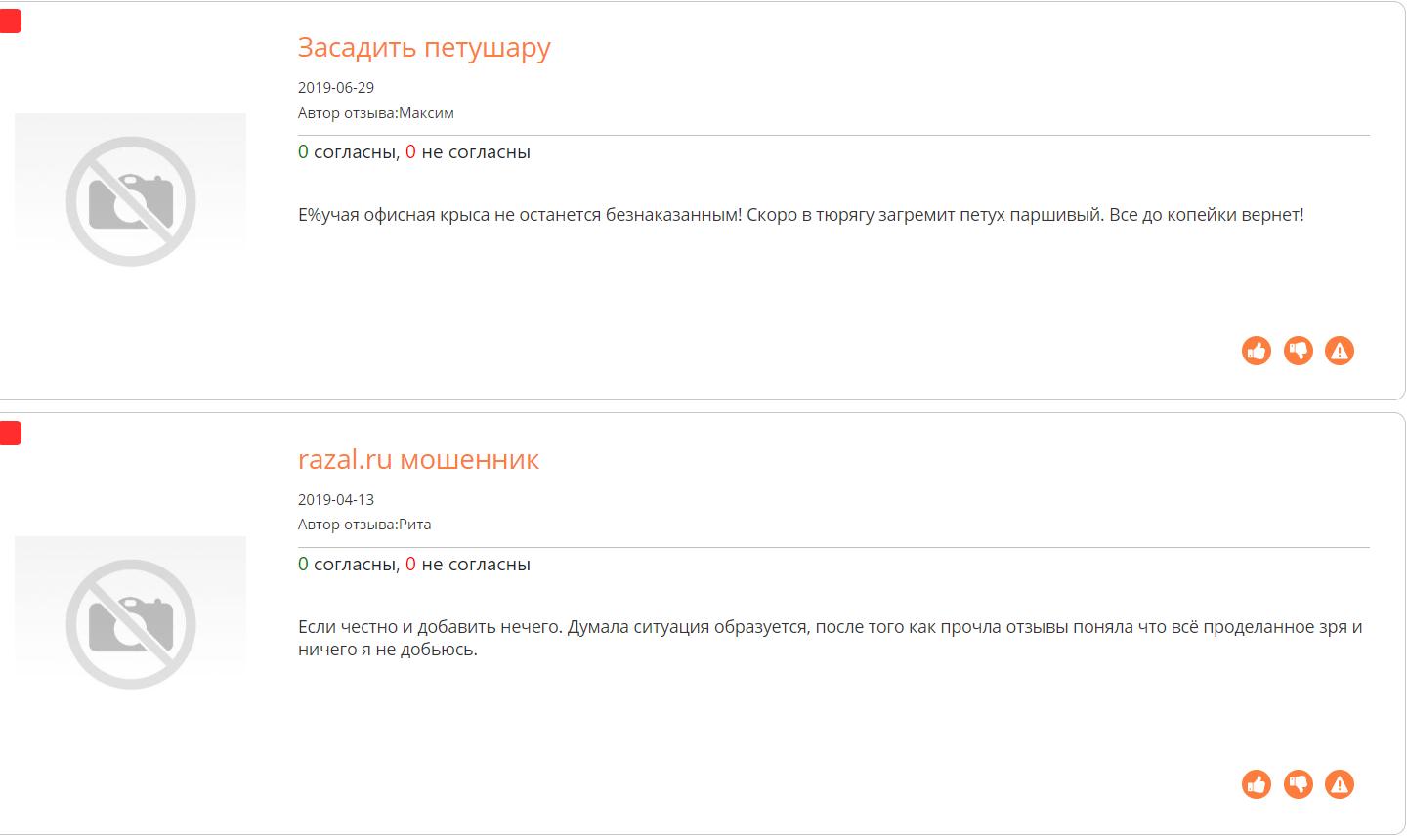 Отзыв о Razal на corpindex.ru