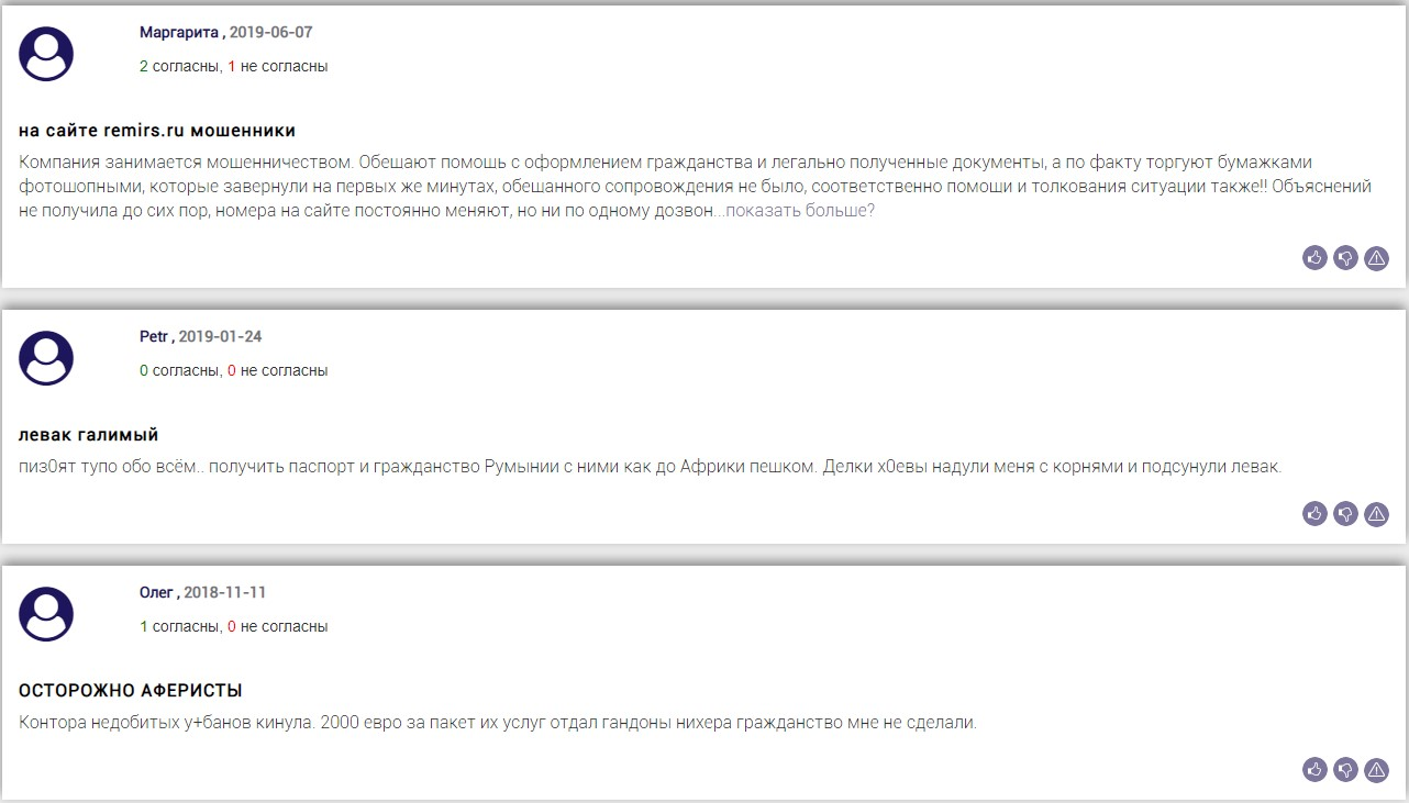remirs.ru отзывы на bizlst.com
