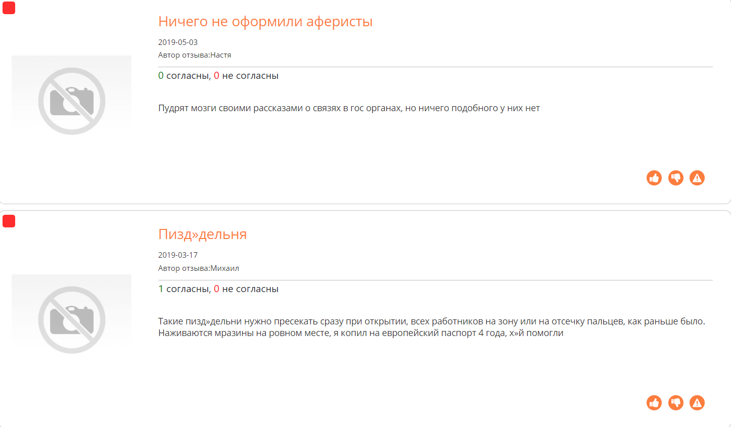 vcgarant.com отзывы на corpindex.ru