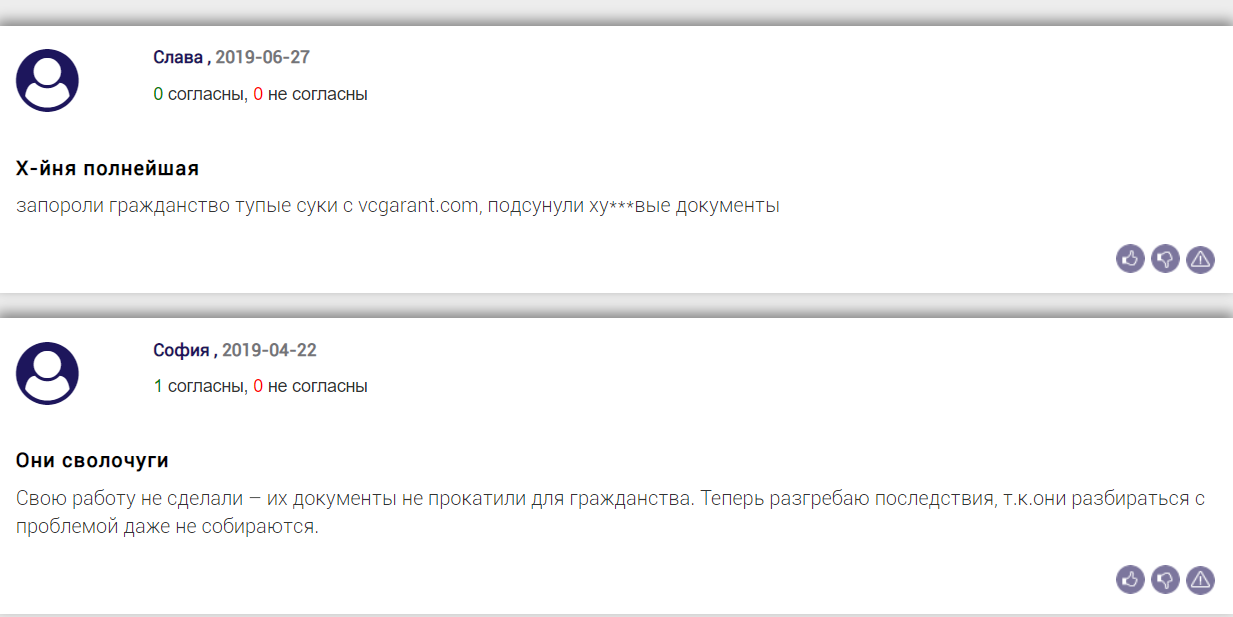 vcgarant.com отзывы о компании на bizlst.com