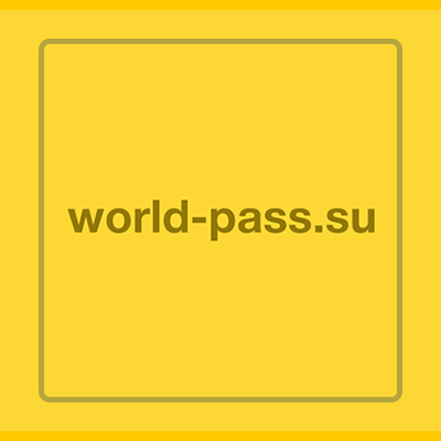 Отзывы о компании World-pass1.ru
